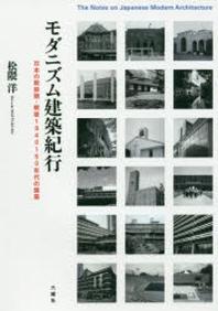 モダニズム建築紀行 日本の戰前期.戰後1940~50年代の建築