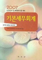 기본세무회계(세무회계 3급 대비)(2007)
