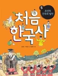 처음 한국사. 5: 조선의 건국과 발전