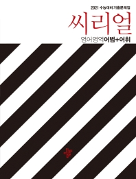 씨리얼 고등 영어영역 어법+어휘 기출문제집(2020)(2021 수능대비)