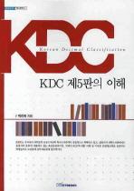 KDC 제5판의 이해