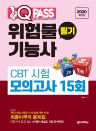위험물기능사 필기 CBT 시험 모의고사 15회(2020)