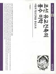 기의분류로 본 한국의 동물상징