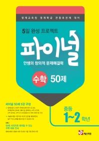 안쌤의 창의적 문제해결력 중학 수학 파이널 50제(1~2학년)(2021)