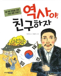 역사야 친구하자. 5: 대한 독립을 위해 싸운 영웅 안중근