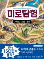 미로탐험: 거대한 곤충나라