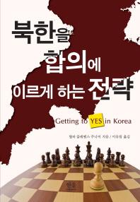 북한을 합의에 이르게 하는 전략