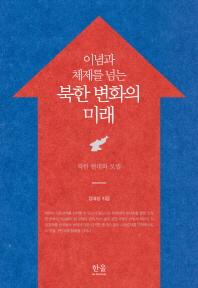 이념과 체제를 넘는 북한 변화의 미래
