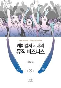케이컬처 시대의 뮤직 비즈니스