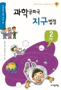 과학공화국 지구법정. 2: 천문