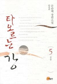 타오르는 강. 5(완결): 선창