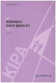 재정회계정보의 빅데이터 활용방안 연구