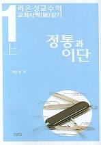정통과 이단(상)