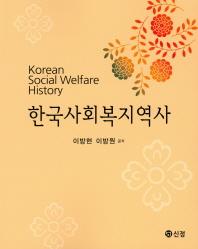 한국사회복지역사