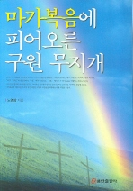 마가복음에 피어오른 구원 무지개