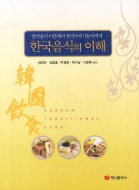한국음식의 이해