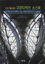 건축가를 위한 구조디자인 소스북