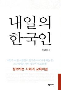 내일의 한국인