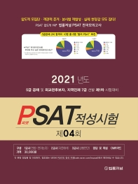 PSAT 적성시험 제4회(2021)(봉투)