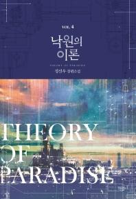낙원의 이론. 4