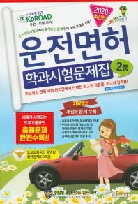 운전면허 학과시험문제집 2종(2020)
