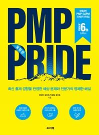 PMP PRIDE 문제집(PMBOK 6th)