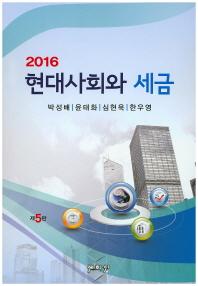 현대사회와 세금(2016)
