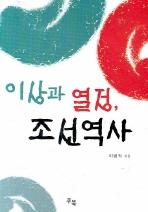 이상과 열정 조선역사