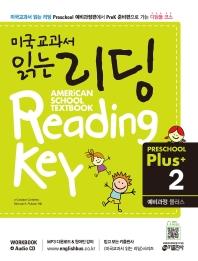 미국교과서 읽는 리딩 Preschool Plus. 2: 예비과정 플러스