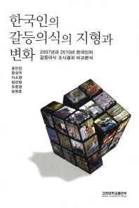 한국인의 갈등의식의 지형과 변화