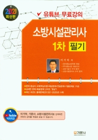 소방시설관리사 1차 필기(2021)