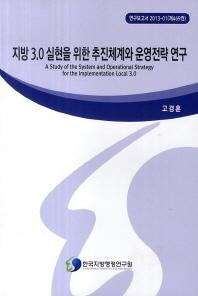 지방 3.0 실현을 위한 추진체계와 운영전략 연구