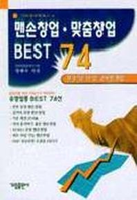 맨손창업 맞춤창업 BEST 74
