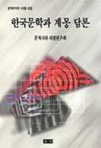 한국문학과 계몽 담론