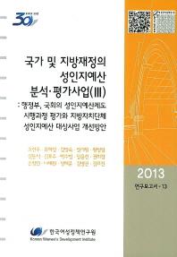 국가 및 지방재정의 성인지예산 분석 평가사업. 3
