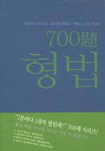 저명교수 엄선 700제 형법 (혁신판)