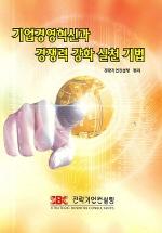 기업경영혁신과 경쟁력 강화 실천 기법
