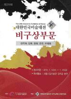 대한민국미술대전:비구상부문(제29회)
