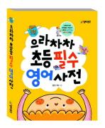 으라차차 초등필수 영어사전(미니북)