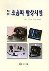 초음파 탐상시험(대학)