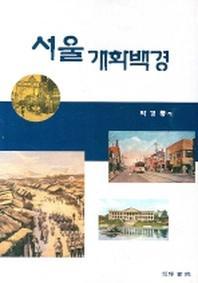 서울 개화백경