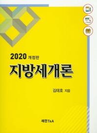 지방세개론(2020)