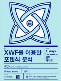 XWF를 이용한 포렌식 분석