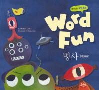 재미있는 문법동화 워드펀 Word Fun. 1: 명사 (Noun)