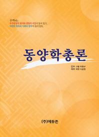 동양학총론