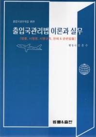 출입국실무자를 위한 출입국관리법 이론과 실무