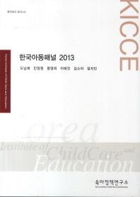 한국아동패널(2013)