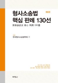 형사소송법 핵심 판례 130선