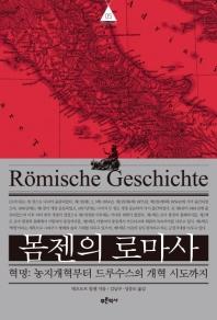 몸젠의 로마사. 5