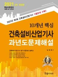 10개년 핵심 건축설비산업기사 과년도문제해설(2021)